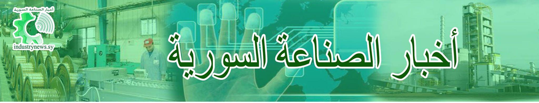 أخبار الصناعة السورية