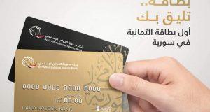 بطاقة ائتمان